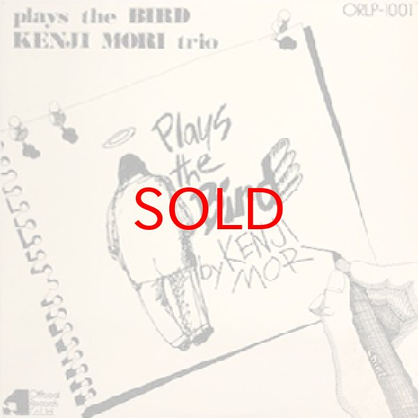 画像1: KENJI MORI TRIO -  PLAYS THE BIRD (1)