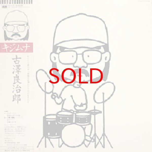画像1: RYOJIRO FURUSAWA -  キジムナ (1)