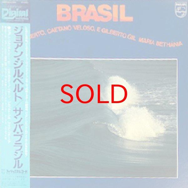 画像1: JOAO GILBERTO / CAETANO VELOSO / E GILBERTO GIL -  BRASIL (1)